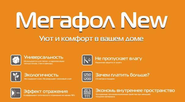 Megafol New.jpg